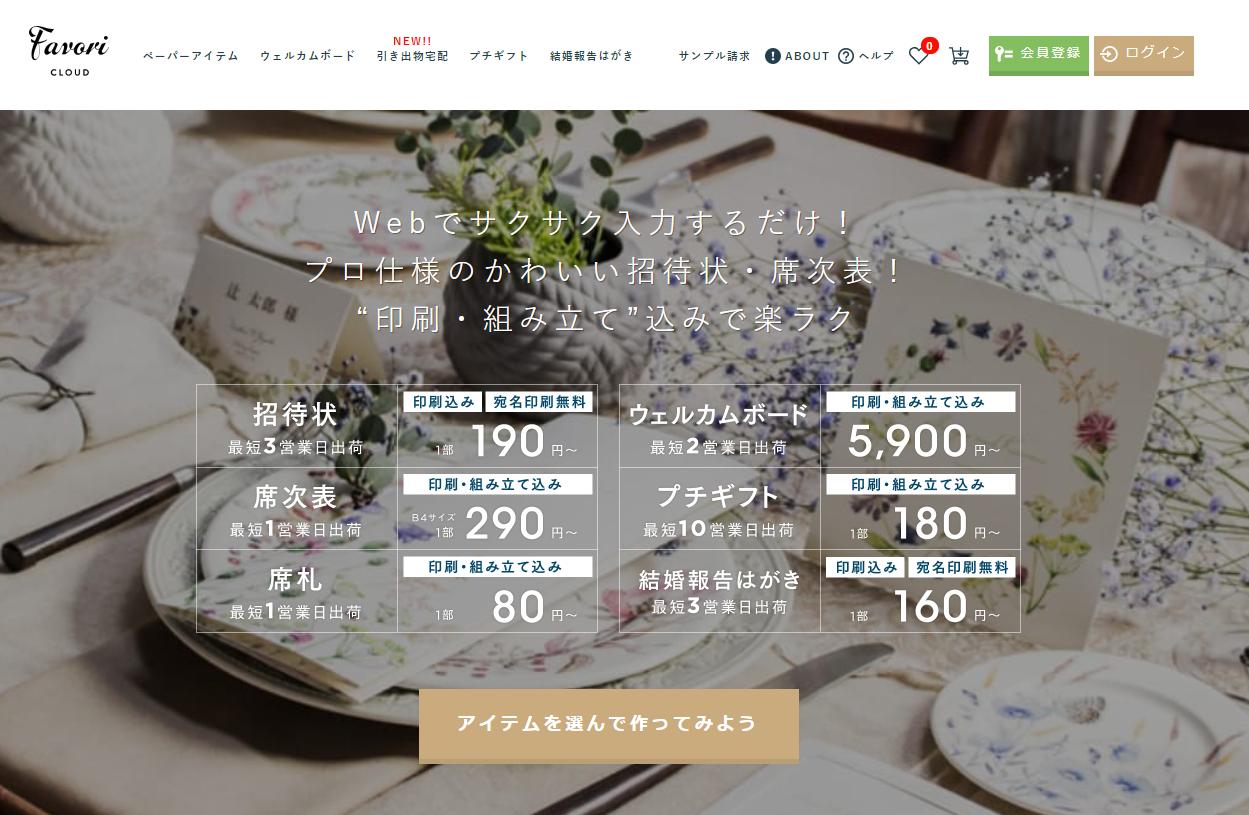 結婚式WEB招待状のfavori
