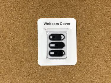 パソコンカメラを隠すスライド式シールが便利!【テレビ会議もスムーズ】