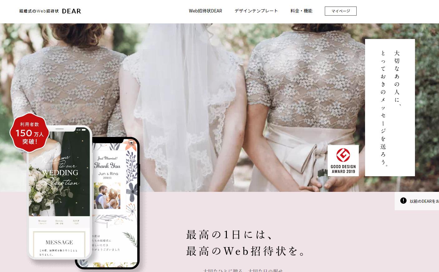 結婚式WEB招待状のDEAR