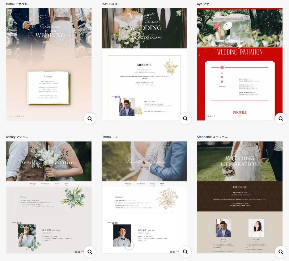 結婚式WEB招待状DEARのテンプレート