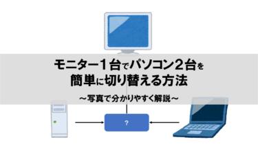 モニター1台でパソコン2台を簡単に切り替える方法【写真で分かりやすく解説!】