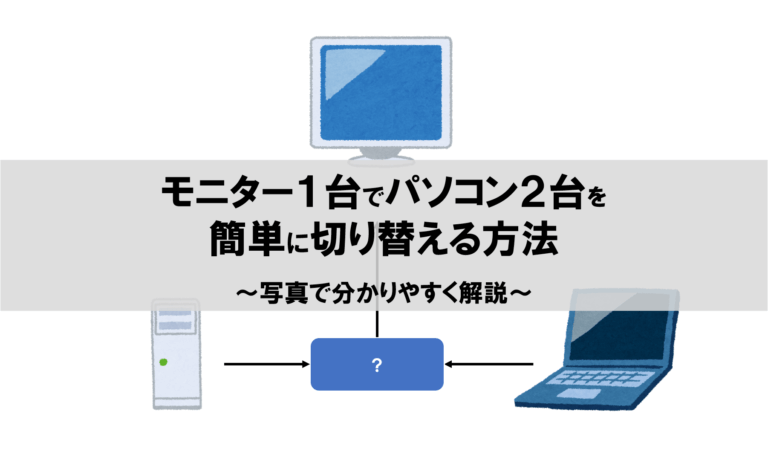 モニター1台でパソコン2台を 簡単に切り替える方法