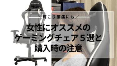 女性向けオススメゲーミングチェア5選と購入時の注意点【肩こり腰痛にも】