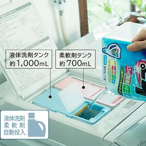 洗剤自動投入機能