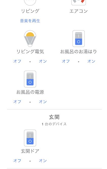 GoogleHomeの画面