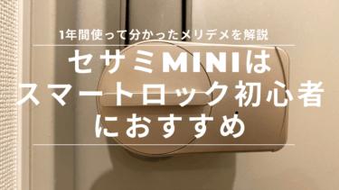 【レビュー】SESAME(セサミ)miniはスマートロック初心者におすすめ!1年使って分かったメリットデメリット
