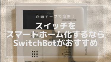 """スイッチをスマートホーム化するなら""""SwitchBot""""(スイッチボット)がおすすめ!"""