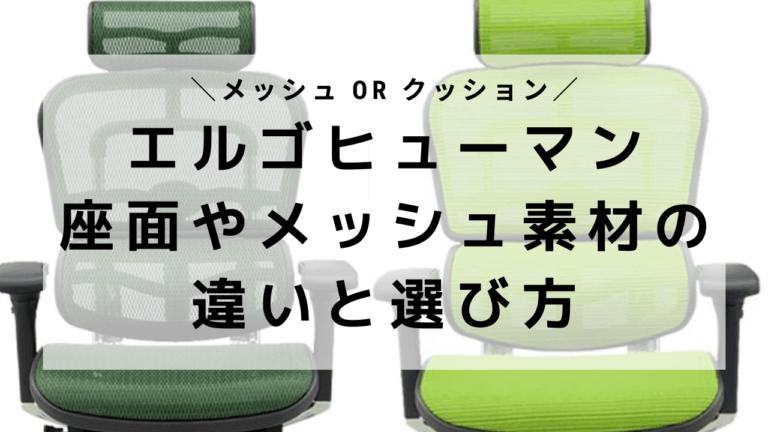 【レビュー】エルゴヒューマンの座面やメッシュ素材の違いと選び方【クッション・3Dメッシュ...】