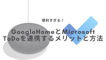 【便利すぎる】GoogleHomeとMicrosoft ToDoを連携するメリットと方法/画像つきで説明