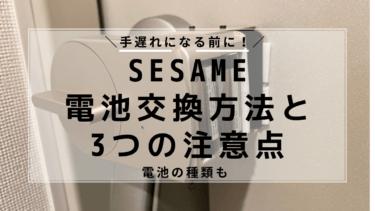 【手遅れの前に】SESAME(セサミ)電池交換方法と3つの注意点/電池の種類も