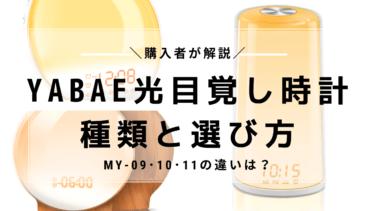 【購入者が解説】YABAE光目覚し時計の種類と選び方/MY-09・MY-10・MY-11の違いは?