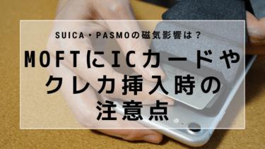 【MOFT】ICカードやクレジットカード挿入の注意点/Suica・PASMOの磁気影響は?【moftX・Magsafe】