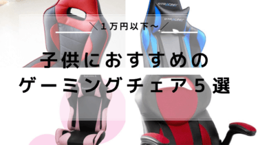【勉強にも】子供用ゲーミングチェア人気おすすめ5選【1万円以下~】