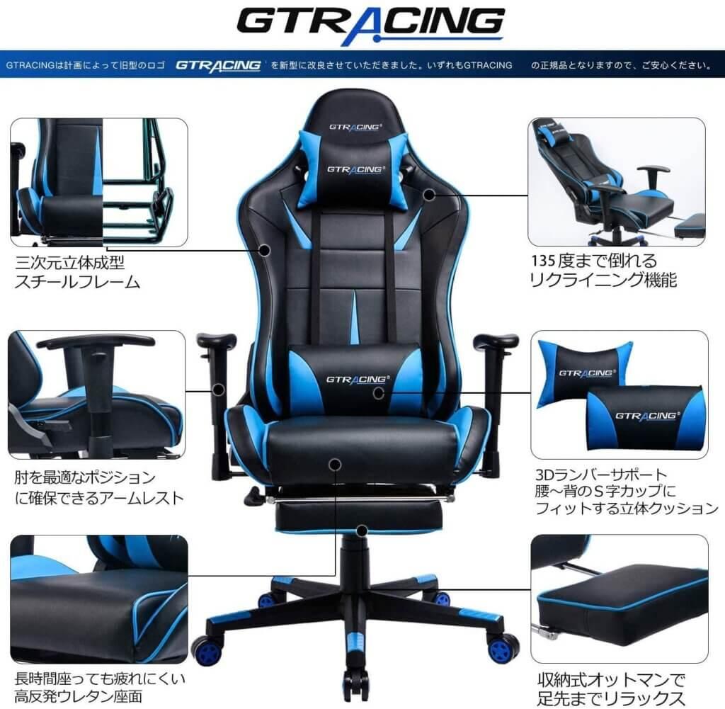 GT909_機能