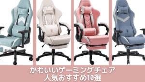 女性向け!かわいいゲーミングチェア10選【大人可愛い・ピンク・シンプル…】2